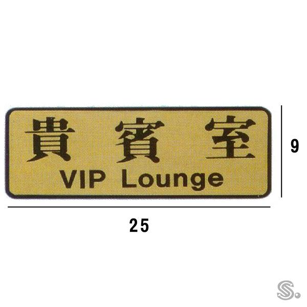 RF-726 貴賓室 橫式 9x25cm 金色銅牌標示牌/指標/標語 附背膠可貼