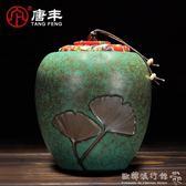 茶葉罐陶瓷罐子密封罐儲茶儲物茶罐粗陶茶具普洱通用醒茶葉盒   歐韓流行館