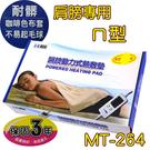 動力式熱敷墊 濕熱電熱 ㄇ型肩膀專用 醫...