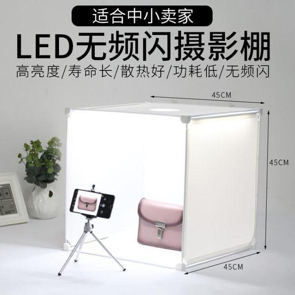 45cm小型LED攝影棚 補光套裝拍攝拍照燈箱柔光箱簡易攝影道具