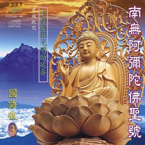 國語版 3 南無阿彌陀佛聖號 CD (音樂影片購)