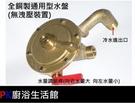 ❤PK廚浴生活館 ❤高雄熱水器零件 維修 全銅製通用型水盤組(無洩壓)/適用多種廠牌熱水器
