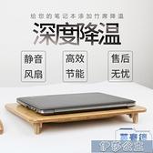 筆電散熱器底座支架排風扇風冷風扇散熱架靜音竹散熱板【快速出貨】
