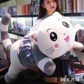 可愛貓咪毛絨玩具布娃娃大玩偶公仔抱著睡覺床上抱枕女孩生日禮物 QQ25119『MG大尺碼』