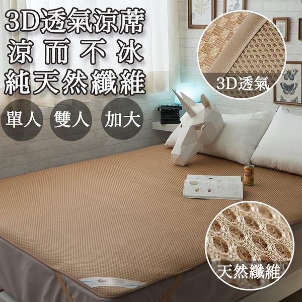棉床本舖 3D透氣紙纖維涼蓆 單人(90*180cm) 透氣清涼 輕便好收納 台灣製