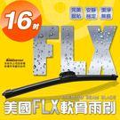 【FLX】美國專利軟骨雨刷-通用款16吋(1入)撥水力強 無接點式金屬【DouMyGo汽車百貨】