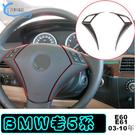 BMW 老5系 碳纖方向盤貼 裝飾 方向盤框 E60 E61 03-10年專用 沂軒精品 A0675