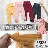 【MT0139】保暖內絨毛抗條高腰護肚褲