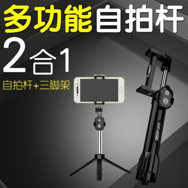 自拍棒自拍桿通用型藍芽自牌手機拍照神器三腳架 貝兒鞋櫃