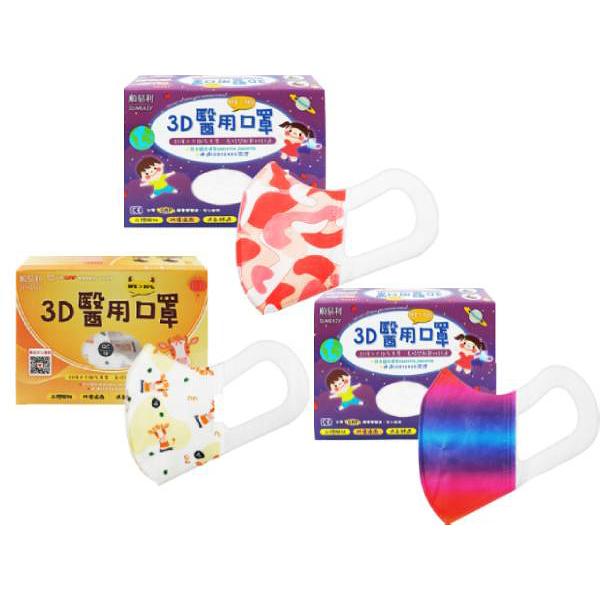 順易利 兒童3D醫用口罩(50入) 金牛版/迷彩/彩虹 多款可選【小三美日】