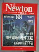 【書寶二手書T4/雜誌期刊_PDB】牛頓_88期_開天闢地的未來工程等