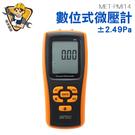 精準儀錶 數位微壓計 壓力計 差壓計 壓差測量 微壓力測試器 壓力檢測儀 微壓錶 MET-PMI14