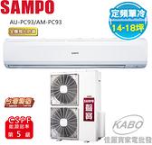 【佳麗寶】-留言享加碼折扣(含標準安裝)(聲寶SAMPO)定頻單冷 (14-18坪) AM-PC93/AU-PC93