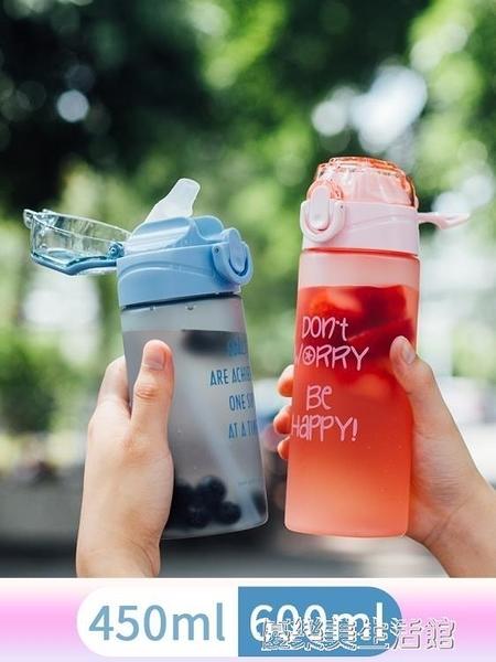 成年可愛帶吸管杯子孕婦產婦便攜韓版大人塑膠少女心帶刻度的水杯 【春節狂歡go】