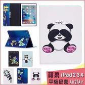蘋果 Air2 Air iPad2 iPad3 iPad4 平板皮套 皮套 支架 琉璃彩繪平板套