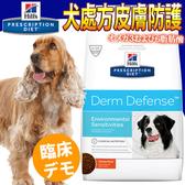 【🐱🐶培菓寵物48H出貨🐰🐹】美國Hills希爾思》犬處方皮膚防護6.5kg