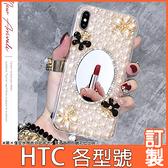 HTC Desire21 20 pro U19e U12+ life U20 5G 19s 19+ 珍珠花珍珠鏡 手機殼 水鑽殼 訂製