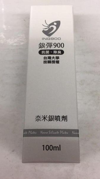銀彈900 抗菌除臭 奈米銀噴劑 100ml(瓶)*20瓶