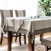 桌布布藝田園中式棉麻風現代簡約文藝純色茶幾布長方形餐桌布臺布-凡屋