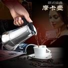 意式摩卡壺 手沖咖啡壺不銹鋼家用意大利摩卡咖啡壺 煮咖啡的器具 歌莉婭