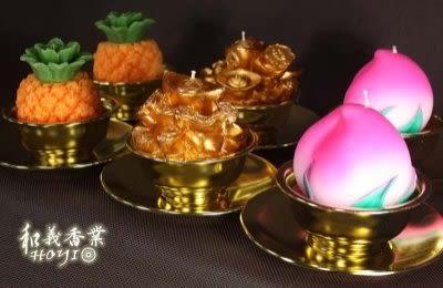 蠟燭【和義沉香】《編號L01》台灣製造型蠟燭 新型專利產品  (元寶.鳳梨.桃子) 不含盤子