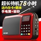 收音機 收音機多功能大音量智慧插卡唱戲機...