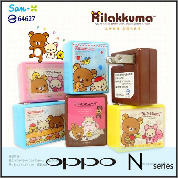 ☆正版授權 方型拉拉熊 USB充電器/旅充/OPPO N1/N1 mini/N3/Neo 3