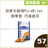 寵物家族-加拿大純境PureBites 狗零食 巧達起司 57g