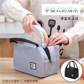 手提式防水保溫便當袋【FB2830】手提袋 野餐 保冷 帶便當 學生