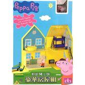 12月特價 Peppa Pig 粉紅豬小妹 豪華房屋組 TOYeGO 玩具e哥