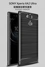 【默肯國際】IN7 拉絲紋系列 Sony XA2 Ultra (6吋) 碳纖維硅膠保護殼 防摔抗震 TPU軟殼
