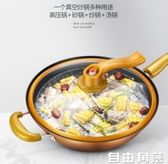 明爵麥飯石不黏鍋炒鍋家用炒菜鍋電磁爐鍋燃氣灶適用鐵鍋平底鍋具  自由角落