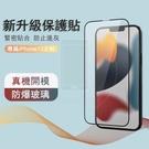 蘋果 iPhone 13 Pro Mini iPhone13 蘋果13 滿版 霧面 防窺 防爆 保護貼 玻璃貼