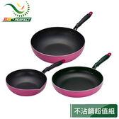 PERFECT品味日式不沾炒煮鍋30cm+平煎鍋30cm+油炸鍋22炒鍋30cm+平