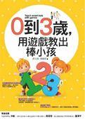 (二手書)0到3歲,用遊戲教出棒小孩