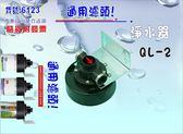 【巡航淨水】淨水器卡式過濾器濾心頭蓋.適用3M、EVERPURE濾心 濾水器(貨號6123)
