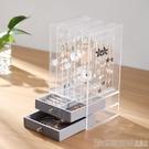 首飾盒 首飾盒飾品整理收納盒大容量放耳環架耳飾耳釘飾品透明展示架子 印象