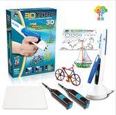 3D打印筆 3D製圖兒童玩具智能打印槍 3D Make Pen【韓衣舍】