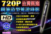 【台灣安防】監視器 720P百萬畫素錄影錄音筆 台灣製造 高畫質 蒐證 內建8GB 連續錄80分鐘 P3