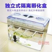 繁殖缸 魚缸孵化盒獨立式隔離盒繁殖盒鬥魚盒壓克力隔離缸外多功能