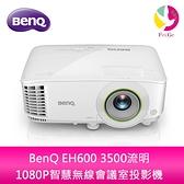 分期0利率 BenQ EH600 3500流明1080P智慧無線會議室投影機 公司貨 原廠3年保固