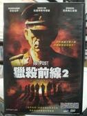 挖寶二手片-D56-正版DVD-電影【獵殺前線2:黑死太陽】-理查寇伊 凱薩琳斯特德曼 克萊弗拉塞爾(直