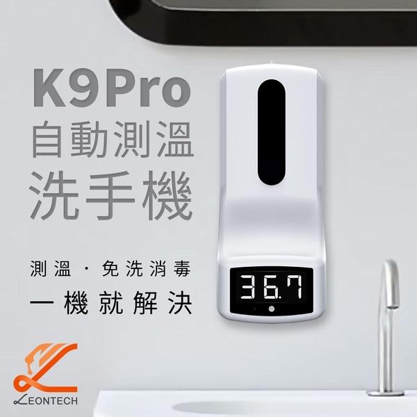 K9Pro 全自動測溫 免洗消毒一體 無接觸皂液器 酒精機 語音警報 12國語言