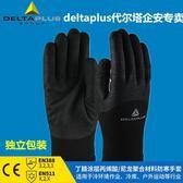 代爾塔防凍冷庫手套低溫防寒冬季保暖手套摩托車騎行加厚