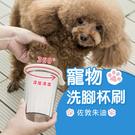 小米有品 佐敦朱迪寵物洗腳杯刷 狗狗洗腳杯 寵物洗腳器