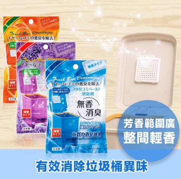 日本原裝粘貼式垃圾桶消臭芳香劑 除臭劑 除味劑 消臭劑 預防生蟲【H81024】