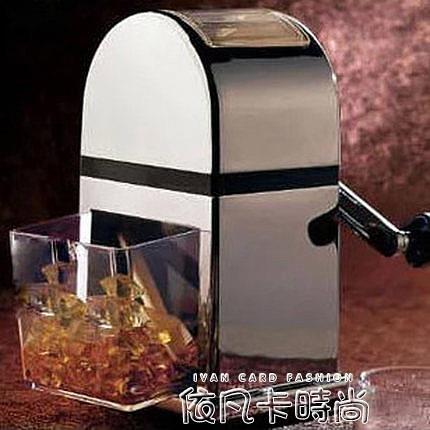 手搖碎冰機商用家用刨冰機手動刨冰器碎冰器碎顆粒創意家居QM 依凡卡時尚