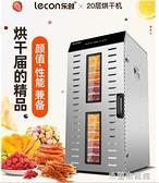 干果機 220V樂創水果烘干機食品食物果蔬寵物零食商用脫水機風干機干果機家用 618大促銷YYJ
