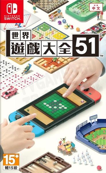 NS 世界遊戲大全51(中文版)
