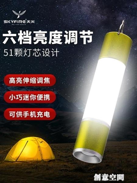 天火露營燈手電筒帳篷燈充電戶外超亮家用多功能led應急野營地燈 創意新品